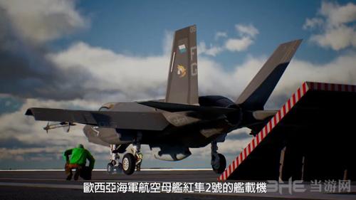 皇牌空战游戏图片3