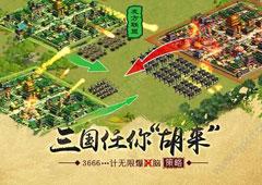 胡莱三国2关羽怎么获得 胡莱三国2关羽获得方法攻略