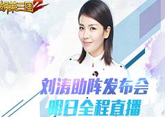 刘涛助阵 《胡莱三国2》手游发布会明日全程直播