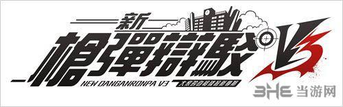 弹丸论破港版logo1