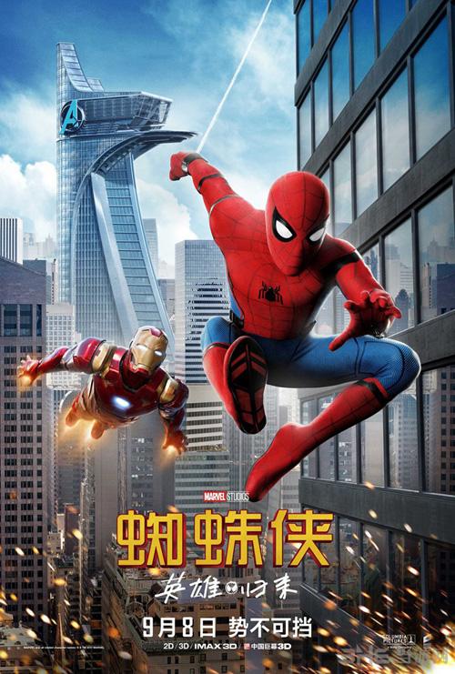 蜘蛛侠电影海报截图2