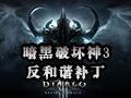 暗黑破坏神3:夺魂之镰Skeleton反和谐补丁