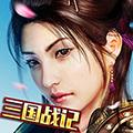 真三国战记安卓版v1.1.7