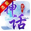神话HD变态版安卓BT版V1.1.2