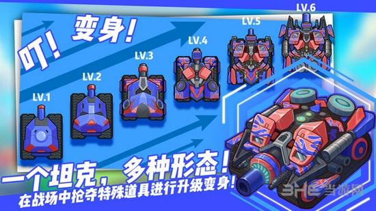 超次元坦克截图6