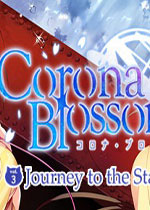 Corona Blossom Vol.3PC硬盘版