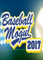 棒球巨星2017