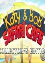 凯蒂和鲍勃:咖啡馆