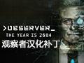 观察者简体中文汉化补丁