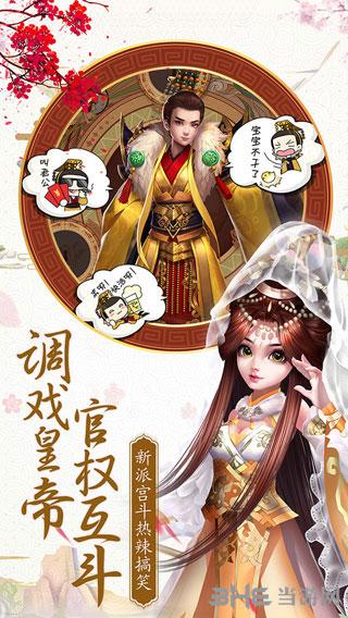 熹妃Q传华为版截图2
