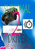 生存驾驶2:重型车辆