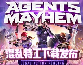混乱特工中文版下载发布 恶搞怪诞风格充斥科幻世界