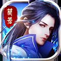 兰若情缘安卓版v1.0.4