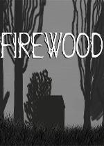 柴火(Firewood)硬盘版