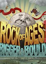世纪之石2:庞大巨石