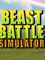 野兽战斗模拟