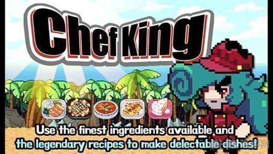 厨师之王汉化版截图4