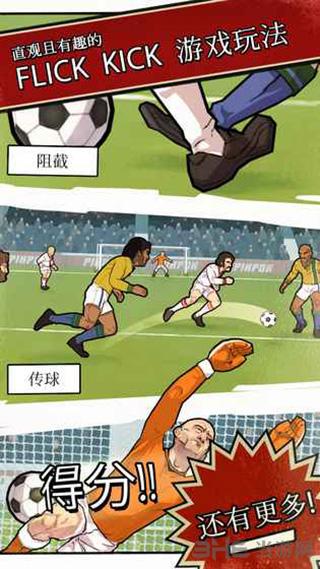 轻踢足球传奇破解版