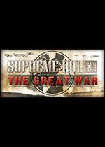 最高统治者大战(Supreme Ruler The Great War)PC硬盘版