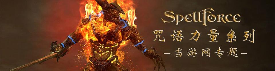 咒语力量下载_咒语力量系列_咒语力量合集_当游网
