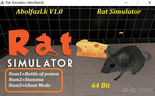 老鼠模拟器三项修改器截图1