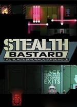 潜行坏蛋豪华版(Stealth Bastard Deluxe)PC硬盘版