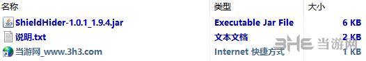 我的世界1.9.4盾牌隐藏MOD截图1