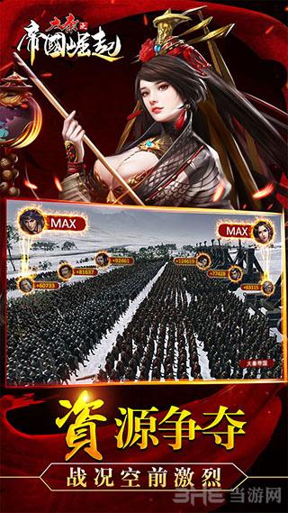 大秦之帝国崛起截图1