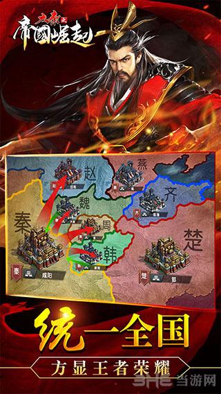 大秦之帝国崛起截图2