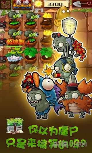 植物大战僵尸无尽模式手机版截图1