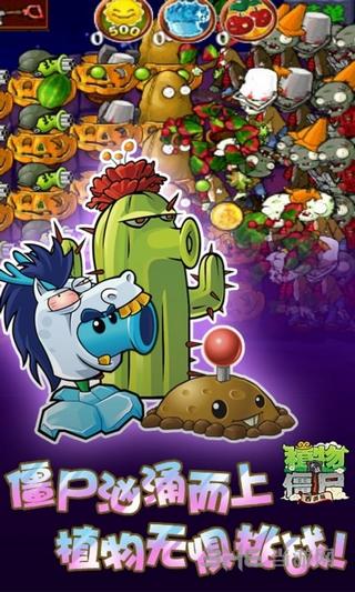 植物大战僵尸无尽模式手机版截图3