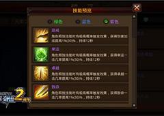 《全民奇迹MU》小贴士:如何获取4紫技能精灵?