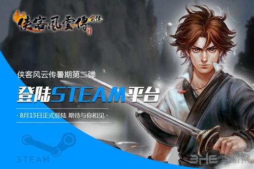 侠客风云传1