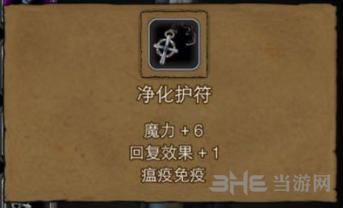 地下图纸2恒金净化护符出恒金通风护符出净化矿井的绘制系统城堡图片