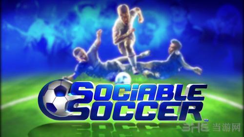 社交足球图片2