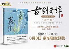 《古剑奇谭二》官方游戏剧情小说今日京东独家预售