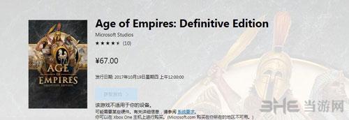 帝国时代:终极版截图1