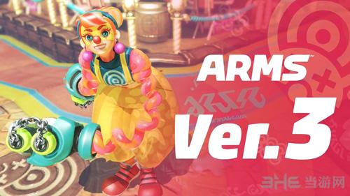 ARMS新角色截图5