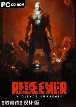 救赎者(Redeemer)整合3号升级档中文硬盘版