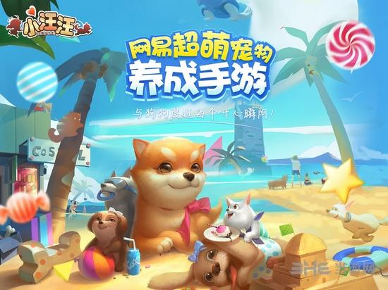 超萌宠物养成手游《小汪汪》8.17公测 萌宠乐园嗨翻天