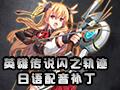 英雄传说:闪之轨迹日语配音补丁