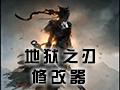 地狱之刃:塞娜的献祭四项修改器