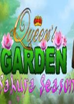 皇后的花园4:樱花季节(Queen's Garden - Sakura Season)PC硬盘版