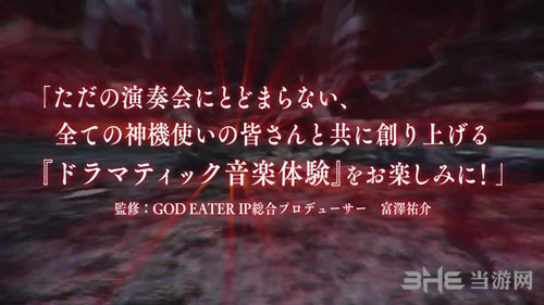 噬神者音乐会2