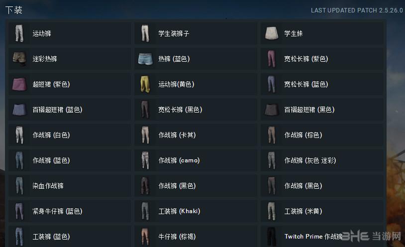 �^地求生皮�w�D片7