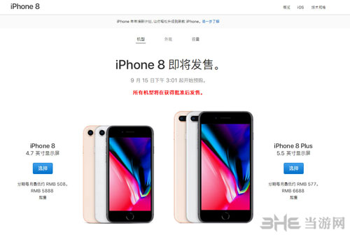 iPhone 8截图1