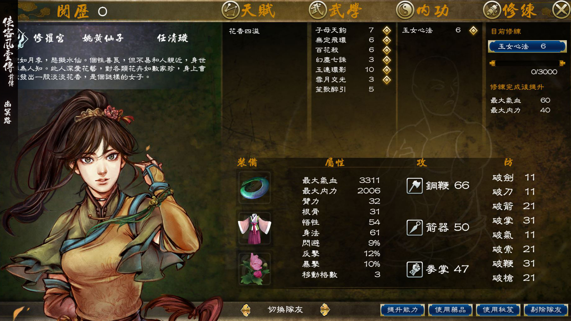 侠客风云传前传游戏图片2