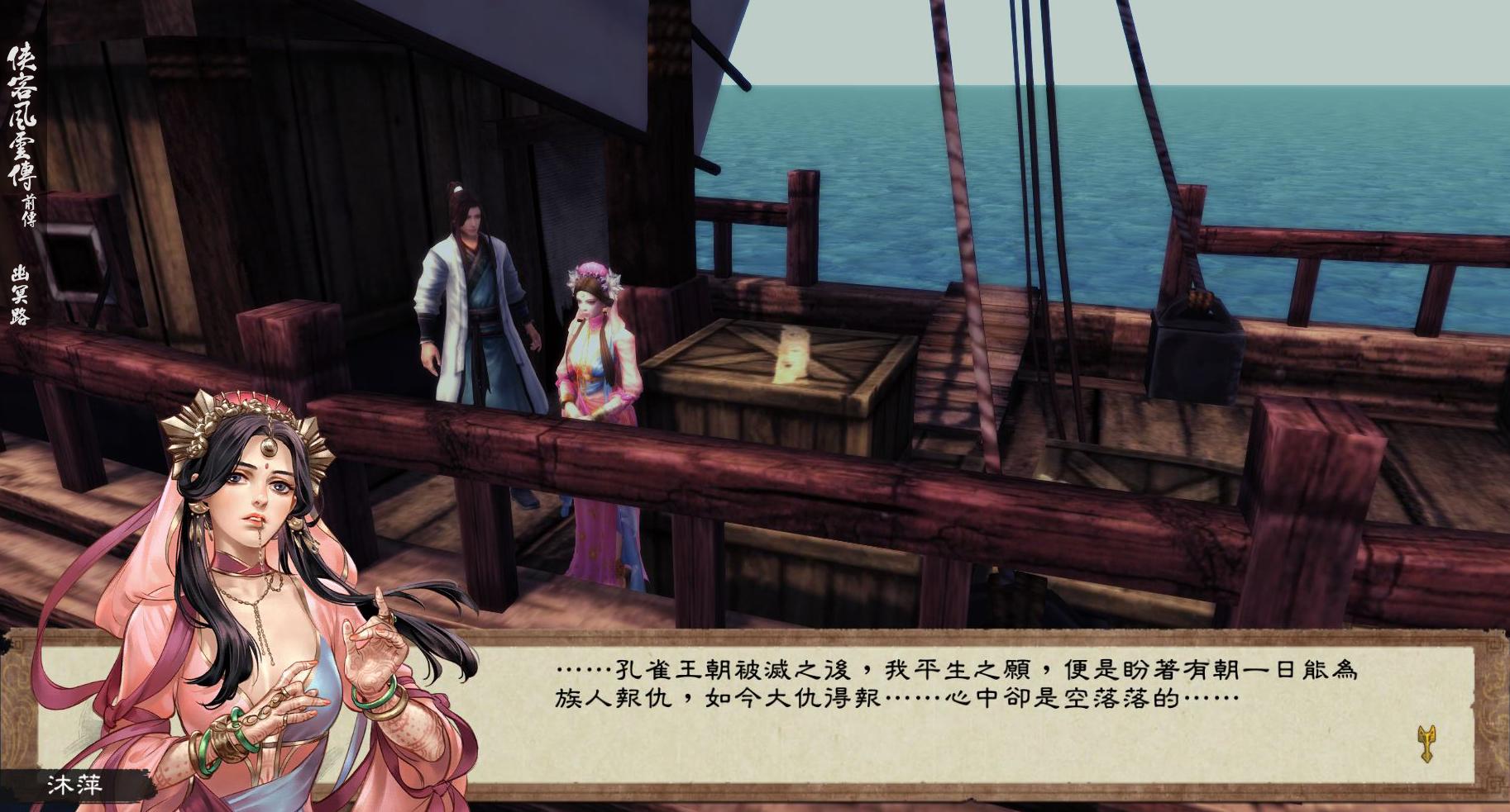 侠客风云传前传游戏图片3