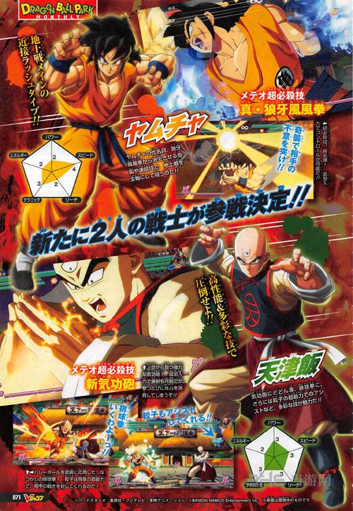 龙珠战士Z海报1