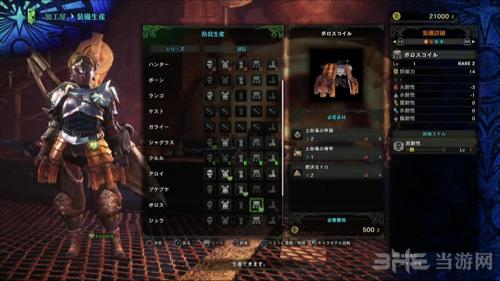 怪物猎人世界游戏图片5